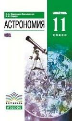 Астрономия. 11 класс. Базовый уровень. Учебник
