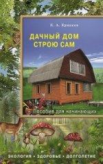 К. Ермаков. Дачный дом строю сам