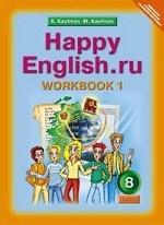 Happy English.ru 8кл [Раб. тетр. ч1]