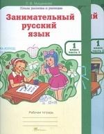 Занимательный рус. язык 1кл Комл.Р/т в 2-х ч.ч.1