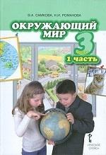 Окружающий мир. 3 класс. Учебник. Часть 1. ФГОС