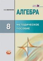Алгебра 8кл [Методическое пособие для учителя]