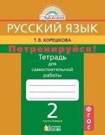 Корешкова 2 кл. Потренируйся! Тетрадь для самостоятельных работ.Ч.1  (ФГОС)(21век.)
