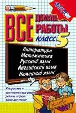 ВДР Все домашние работы 5кл (бол) к р/т. Нов.учеб