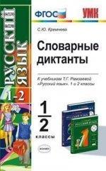 Русский язык. 1-2 классы. Словарные диктанты