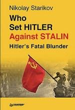 А. И. Тимохович. Who set Hitler against Stalin?