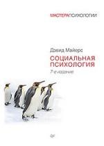 Социальная психология. 7-е издание