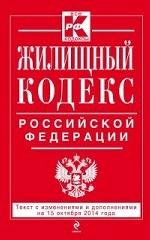 Жилищный кодекс Российской Федерации : текст с изм. и доп. на 15 октября 2014 г