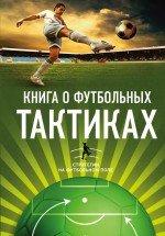 Книга о футбольных тактиках. Стратегии на футбольном поле