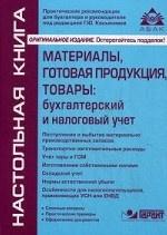 Г. В. Савицкая. Материалы, готовая прод., товары: бух. и нал. учет