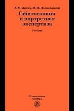 Габитоскопия и портретная экспертиза: Учебник. Гриф МО РФ