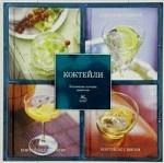 Коктейли (набор из 4-х книг) Коллекция лучших рецептов