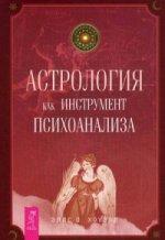 АдЖ.Астрология как инструмент психоанализа