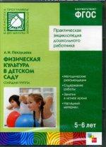 CD. ФГОС Физическая культура в детском саду. (5-6 лет). Старшая группа
