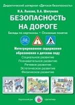 Ирина Александровна Лыкова. Безопасность на дороге. Беседы по картинкам