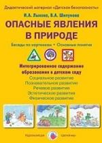 Ирина Александровна Лыкова. Опасные явления в природе. Беседы по картинкам