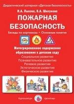Ирина Александровна Лыкова. Пожарная безопасность. Беседы по картинкам