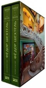 Архитектор Федор Шехтель. Энциклопедия творчества (эксклюзивный подарочный комплект из 2 книг)