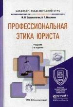 Профессиональная этика юриста. Учебник
