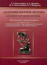 Анатомия костной системы.Учебное пособие на англ.языке