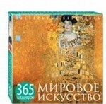 Календарь отрывной настольный 2015. Климт