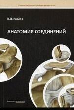 Анатомия соединений.Гриф УМО