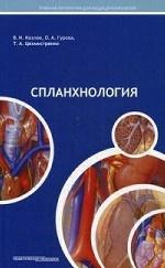 Л. В. Тихомирова. Спланхнология.Лекции по анатомии человека.Гриф УМО