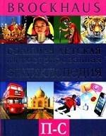 Brockhaus. Большая детская иллюстрированная энциклопедия. П-С