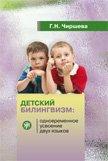 Детский билингвизм. Одновременное усвоение двух языков