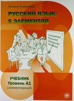 Русский язык. 5 элементов. Уровень А1 (элементарный). Учебник (+ МР3)