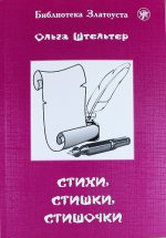 Стихи, стишки, стишочки. 100 стихотворений для изучающих русский язык