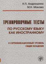 Тренировочные тесты по Русскому языку как иностранному. Второй сертификационный уровень. Общее владение