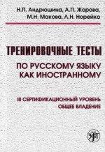 Тренировочные тесты по русскому языку как иностранному. III сертификационный уровень. Общее владение (+ DVD)