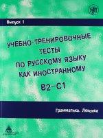 Учебно-тренировочные тесты по русскому языку как иностранному. В2-С1. Выпуск 1. Грамматика. Лексика