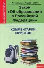 """Закон """"Об образовании в Рос. Федерации"""": комментар. д"""