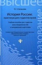 История России: практикум для студентов ВУЗов