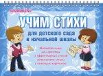 Елена Васильевна Драгачева. Учим стихи для детского сада и начальной школы