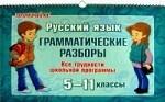 Русский язык: Грамматические разборы 5-11кл