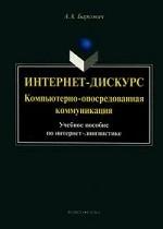 Интернет дискурс. Компьютерно-опосредованная коммуникация. учебное пособие по интернет-лингвистике