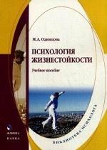С. В. Резниченко. Психология жизнестойкости. учебное пособие