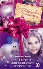 Дед Мороз для одинокой Снегурочки