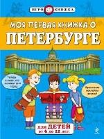 Моя первая книжка о Петербурге