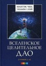 Вселенское Целительное Дао.Уровни 1-6