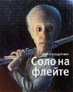 Книга Соло на флейте
