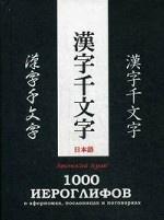 1000 иероглифов в афоризмах, пословицах и поговорках