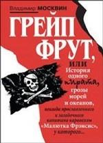 Грейп Фрут, или История одного пирата