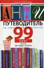 Антипутеводитель по современной литературе. 99 книг, которые не надо читать