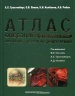 Атлас операций при злокачественных опухолях легкого, трахеи и средостения. Руководство