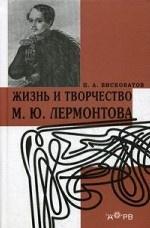 Жизнь и творчество М. Ю. Лермонтова