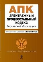 Арбитражный процессуальный кодекс Российской Федерации : текст с изм. и доп. на 1 ноября 2014 г